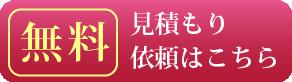 大阪で業務用エアコンを扱う高鳥空調株式会社の無料見積はこちらから。大阪、クーラー、エアコン、空調、設置、工事、価格