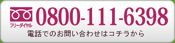 大阪で業務用クーラー、エアコン、空調を扱う高鳥空調株式会社にフリーダイアルでお問い合せ